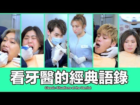 看牙醫的經典語錄【語錄系列】