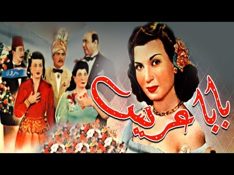 فيلم بابا عريس - Baba Arees Movie