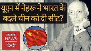 Did Jawahar Lal Nehru want China in the United Nations not India? (BBC Hindi)