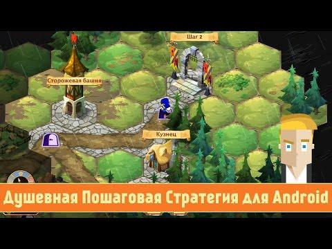 Crowntakers - Душевная пошаговая стратегия для Android