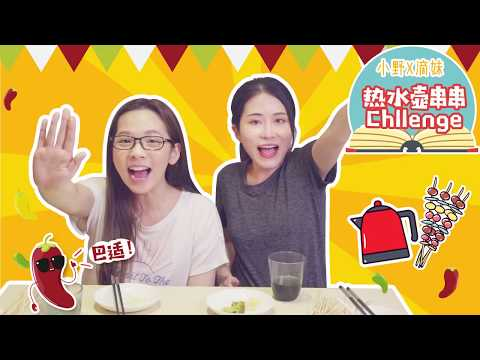 滴妹变身川妹子Cooking Spicy Snack Chuanchuanxiang In Electric Kettle With Crown Ms Yeah Ft.❤滴妹
