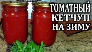 Кетчуп на зиму в домашних условиях. Как приготовить кетчуп из помидор.Домашний кетчуп из томатов - готовим просто, быстро, вкусно.Ингридиенты: 1. Помидоры = 2 кг2. Яблоки кислых сортов = 250 гр3. Лук репчатый = 250 гр4. Соль = 1 ст. ложка с горкой5. Сахар = 80 гр.6. Яблочный уксус ( 6%) = 3 ст. ложки7. Молотый черный и красный перец - по 12  ч. ложки каждого.Поделитесь этим видео с друзьями:  https://www.youtube.com/watch?v=_kjc4UVg0IwПодпишитесь на наш канал и узнавайте о новинках первыми:https://www.youtube.com/channel/UCGJKDtcChrsyIqMuK8mqkcA**********************************************Подключение к  Yoola ( ранее -VSP Group) - https://youpartnerwsp.com/join?106681**********************************************Канал работает в нескольких направлениях. Основное направление -  выращивание и уход за самыми различными растениями  ( овощами, деревьями, кустарниками, декоративными растениями и др.)на своем участке ( даче, подворье).Все наши ролики - исключительно авторские и отсняты на нашем личном подворье. Все советы  и методы работы, которые мы вам предлагаем  взяты из нашего личного многолетнего опыта в  выращивании растений и уходе за ними.Также мы  размещаем  разнообразные рецепты праздничных и повседневных блюд, приготовленных нами лично .  У нас  каждый найдет для себя материалы на интересующую его тему.  Ролики на нашем канале размещаются регулярно и планомерно.  Мы стараемся максимально разнообразить материал, чтобы вам было интересно и не скучно. На вопросы наших зрителей, размещенных в комментариях всегда даем ответы с разъяснениями. Мы всегда открыты для общения с вами.Мы категорично, отрицательно относимся к ,любого рода, плагиату с других каналов и сайтов. Приглашаем вас посетить наш канал и ознакомиться с нашими работами.НАШИ РАБОТЫ:Плейлист ЦВЕТЫ: https://www.youtube.com/watch?v=87BP0vtipF4&list=PLLy0f7X1NEuNwpoUB5atEGc6Ff2sxcV0o&index=4Плейлист Розы: https://www.youtube.com/watch?v=7RYrW4GEUhE&list=PLLy0f7X1NEuOXtlJU4uNlfXBqV8YDo-xN&index=1Плейлист: Я