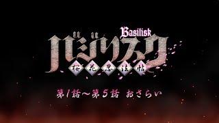 「バジリスク~桜花忍法帖~」第1話〜第5話おさらいダイジェスト映像