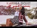 Karima Gouit - Bent Lafchouch (Music Video Teaser)   (كريمة غيث - بنت الفشوش (برومو