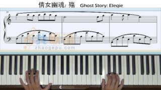 Video 倩女幽魂: 殤 (Chinese Ghost Story) Piano Tutorial MP3, 3GP, MP4, WEBM, AVI, FLV Juni 2018