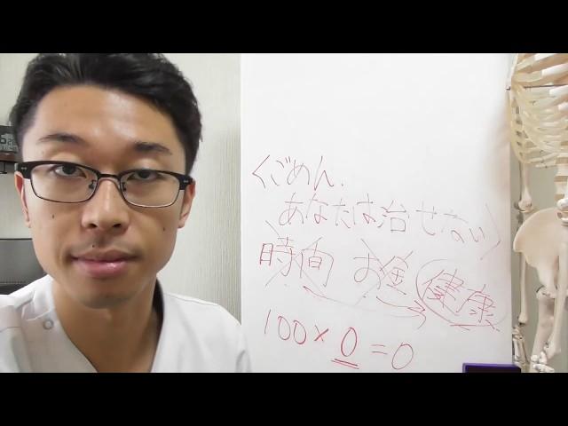 【札幌 腰痛 整体】時間か、お金か、健康か?