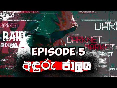 Dark Web in සුද්ද Sinhala Sri Lanka 🇱🇰  -  X RAID PODCAST EPISODE 5