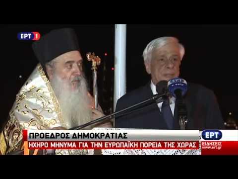 Δήλωση Πρ. Παυλόπουλου από τη Σάμο