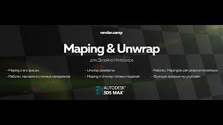 Maping & Unwrap для Дизайна Интерьера