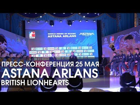 Пресс конференция Astana Arlans vs British Lionhearts 25 мая 2018