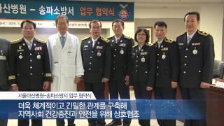 서울아산병원-송파소방서 업무 협약식 미리보기