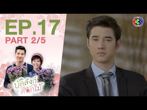 บัลลังก์ดอกไม้ BanLangDokMai EP.17 ตอนที่ 2/5 | 15-08-63 | Ch3Thailand