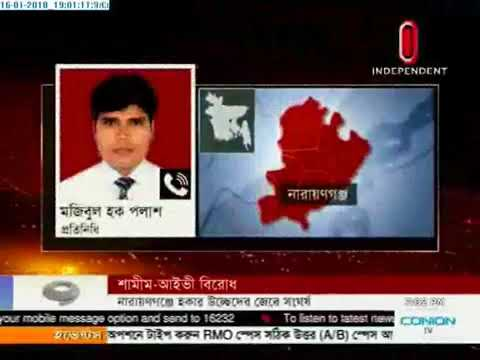 Hawkers clash with mayor's supporters in Narayanganj (16-01-2018)