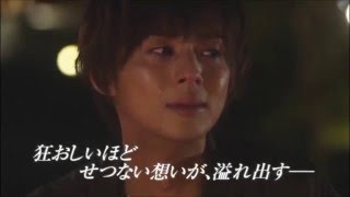 Video 「MARS(マース)~ただ、君を愛してる~」公式サイト [Movie Trailer 2] MP3, 3GP, MP4, WEBM, AVI, FLV November 2018