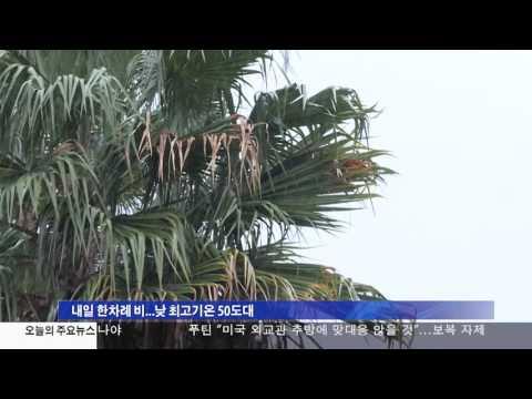 내일 '폭우'...주말 기온 '뚝'  12.30.16 KBS America News