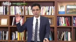 [강의쇼 청산유수 170418] - 강사 : 김도윤 (나우잉 공동대표) - 주제 : 학벌천국 대한민국 생존지침서