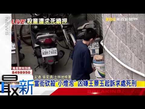 殘忍兇嫌王景玉終於說出「砍殺小燈泡的原因」,但背後有更重要的訊息!