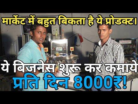 प्रति दिन 8000₹ कमाये इस बिजनेस से।start fruit juice business at home and earn rs 8000 per day।