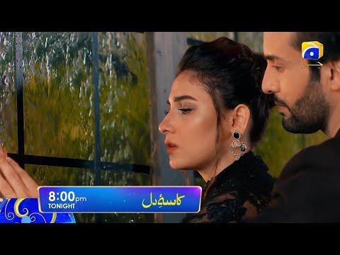 New Drama Serial   Kasa-e-Dil   OST   Affan Waheed   Hina Altaf   Komal Aziz   HAR PAL GEO