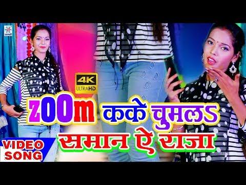 FULL SONG: Zoom Karke Chum La Saman Ye Raja | Reema Bharati | Bhojpuri Video Song | DJ SONG 2020