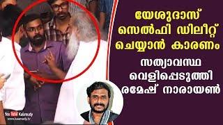 Video Ramesh Narayanan explains why Yesudas deleted selfie | KaumudyTV MP3, 3GP, MP4, WEBM, AVI, FLV September 2018