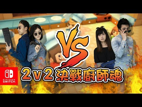 煮過頭 overcooked pvp 2v2 模式