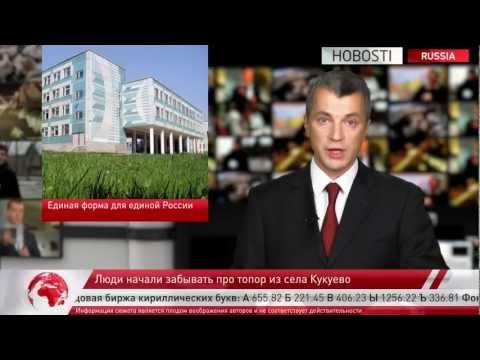 В России вводят единую школьную форму