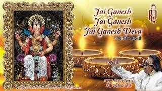 Jai Ganesh Deva  Ganesh Aarti