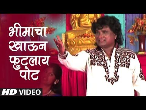 Video भीमाचा खाऊन फुटलाय पोट - BHIMACHA KHAAUN FUTLAY POAT || जय भीम - BHEEM JAYANTI (Marathi) download in MP3, 3GP, MP4, WEBM, AVI, FLV January 2017