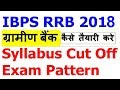 IBPS RRB  PO/Clerk 2018 Notification Out | Exam Pattern | Syllabus | Cut Off