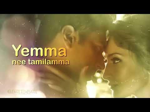 Vanamagan Yemma Yea Alagamma Jayam Ravi