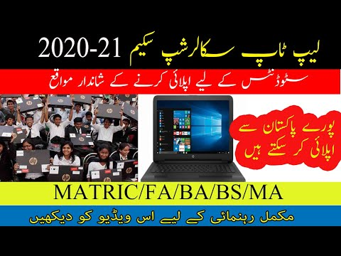 Free Laptop Scholarship Scheme 2020 | Allied Laptop Scholarship Scheme | Laptop Scheme Scholarship