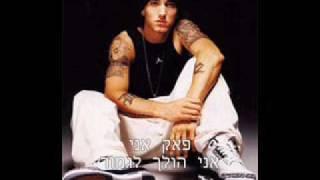 Eminem-Fack (HebSub)