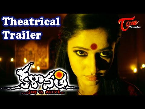 Watch Kalavathi Movie Theatrical Trailer in HD