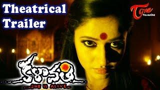 Kalavathi Movie Trailer HD, Siddharth, Hansika, Trisha, Poonam