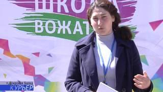 «Кубанская школа вожатых» в г.Новороссийске