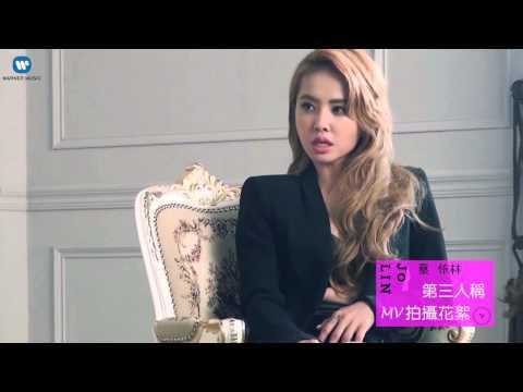 蔡依林 Jolin Tsai - 第三人稱 The Third Person And I MV花絮(華納official 高畫質HD官方完整版)