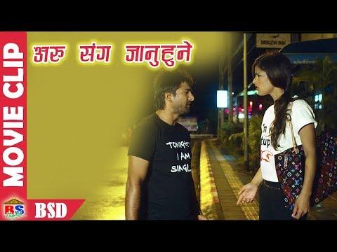 (अरु सँग जानु हुने | Nepali Movie Clip | STUPID MANN ...2 min,55 sec.)