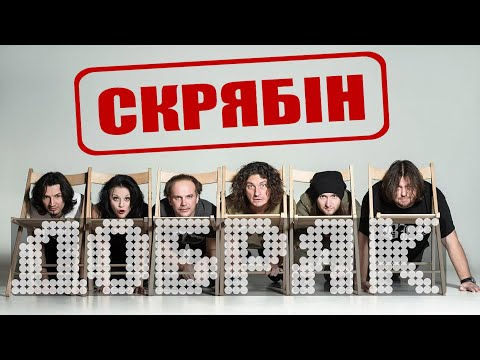 Скрябін - Добряк (2012) (HD 720p)