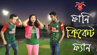Bangladesh Cricket 2017  Bangla funny Video  ICC Champions trophy 2017  ক্রিকেট ফ্যান  সেমি ফাইনাল  Crazy Cricket Fans Of Bangladesh  Funny...