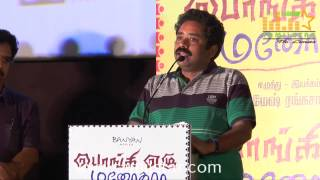 Ponge Ezhu Manohara Movie Audio Launch Part 1