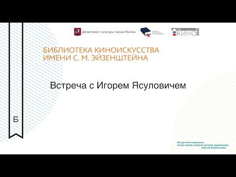 Встреча с Игорем Ясуловичем
