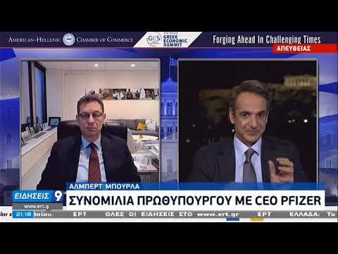 Greek Economy Summit   Κ.Μητσοτάκης: Να προστατεύσουμε τις θέσεις εργασίας   02/12/2020   ΕΡΤ