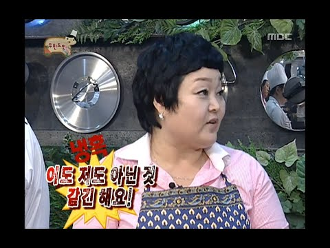 Infinite Challenge, Parasitic Houseguest(1), #02, 식객(1) 20091107