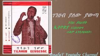 Tilahun Gessesse - ገንዘብ ያለው ያውጣ - Genzeb Yalew Yawuta