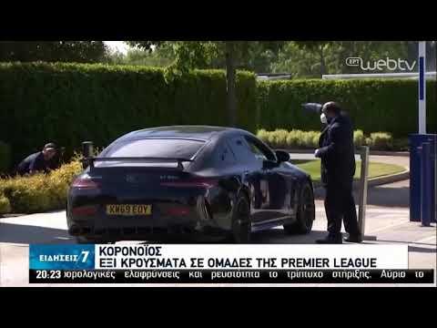Premier League | Έξι κρούσματα βρέθηκαν σε ομάδες! | 19/05/2020 | ΕΡΤ