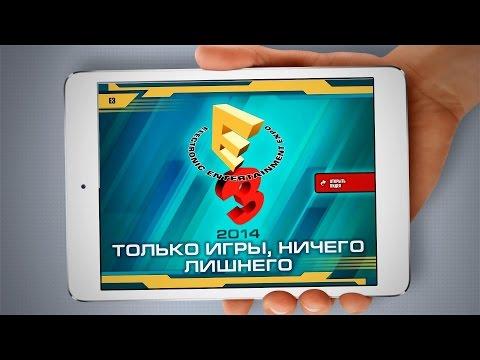 Журнал Игромания для iPad и Android -- август 2014 -- анонс номера