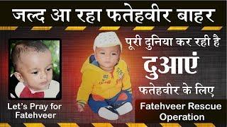 Fatheveer Rescue DeraSachaSauda Baghwanpura Fatehveer's Rescue Operation | Live| Day 5