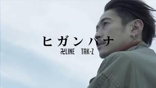 卍LINE×TAK-Z「ヒガンバナ」