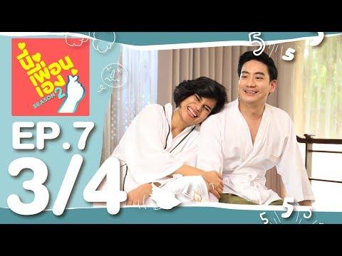 นี่เพื่อนเอง ซีซั่น 2 | อลิน - อลัน Part 3/4